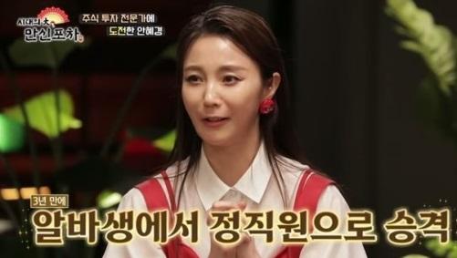 Ahn Hye-kyung